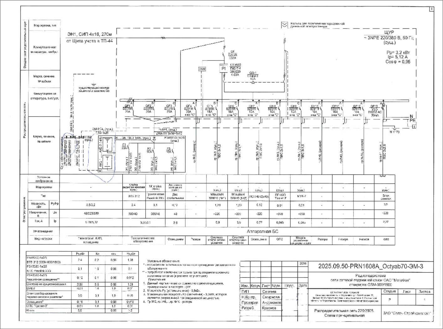 схема работы насоса sp 603