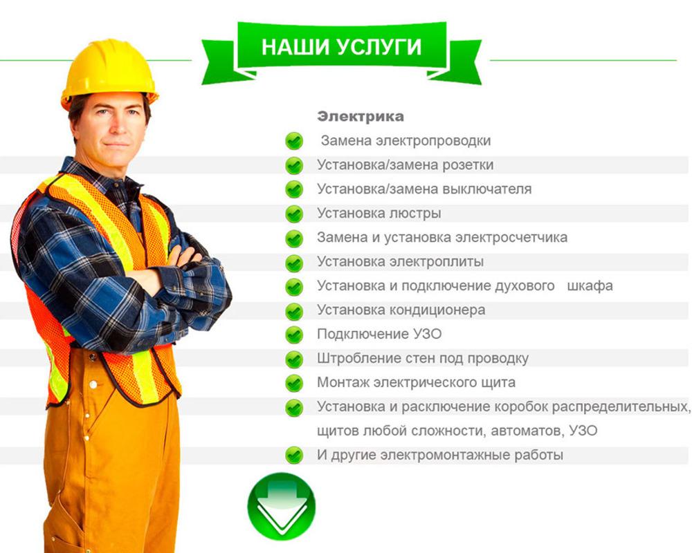 должностная инструкция инженера по обслуживанию общедомовых приборов учета